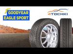 Шины Goodyear Eagle Sport