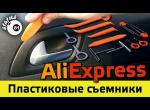Пластиковые съемники с AliExpress / Как снять обшивку / Съемники клипс