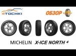 Зимняя шина Michelin X-Ice North 4 обзор 360