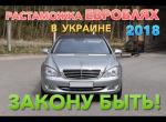 Авто из Литвы   Растаможке еврономеров быть!   Подробности нового закона в Украине