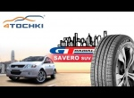 Летние шины GT Radial Savero SUV