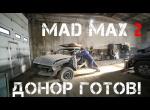 """001 Начало проекта """"Mad Max 2"""". Донор. Подготовка."""