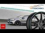 OZ Veloce GT диски для заряженных компактных автомобилей