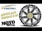 Moto metal диски для Bronco и H1