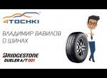 Видеообзор шины Bridgestone Dueler A/T 001