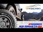 Новые шины BFGoodrich Mud-Terrain T/A KM3