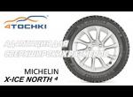 Адаптация для сверхшироких размеров Michelin X-Ice North 4