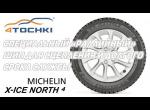 """""""Раллийный» шип Michelin X-Ice North 4 для сцепления и долгого срока службы"""