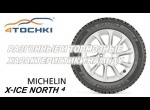 Michelin X-Ice North 4 разгонные и тормозные характеристики на льду
