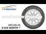 Новый рисунок протектора Michelin X-Ice North 4