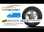 Michelin Agilis CrossClimate - оптимальное сцепление на любой дороге