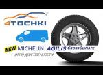 Michelin Agilis CrossClimate - № 1 по долговечности