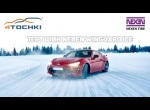 Тест шин Nexen Winguard Ice