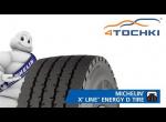 Грузовые шины Michelin X Line Energy D
