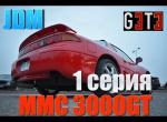 Я купил старый японский спорткар | Mitsubishi 3000GT | MMC GTO | 1 серия