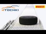 Воронежский шинный завод Pirelli.