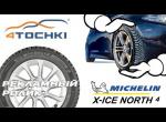 Рекламный ролик Michelin - 50 секунд