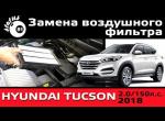Замена воздушного фильтра Хендай Туссан 2.0 / Хендай Туссан замена / Hyundai Tucson 2018