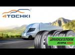 Грузовые шины Bridgestone Ecopia H002