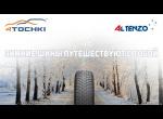Зимние шины Altenzo путешествуют с тобой