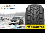 Зимние шины Kormoran Snow