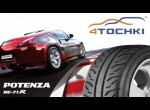 Шины Bridgestone Potenza RE-71R