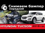 Снимаем передний бампер Hyundai Tucson 2018 / Бампер Хендай / Как снять бампер