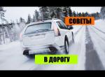 Советы автомобилистам в зимнюю дорогу