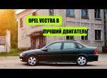 Opel Vectra b - И лучший двигатель при покупке.