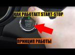 Как работает система Start-STOP. Принцип работы