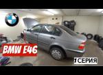 BMW e46 бюджетная гонка за 100000 рублей