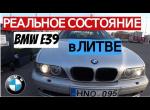 Весеннее обострение | BMW E39 из ЛИТВЫ | Вильнюс Влог