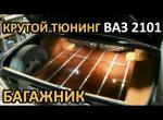 Фальшпол в багажник ВАЗ 2101. Ретро тюниг жигулей