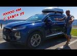 SUV Santa Fe 2019 впечатления после 10000км . Почему именно Hyundai???