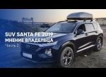 Santa Fe 2019 Я в шоке 10000км , ЭТО точно Hyundai !? (продолжение)