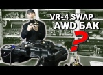 Как подключить топливный бак VR4 при AWD свапе MITSUBISHI GALANT и ECLIPSE (схема , устройство)