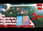 Киа рио 2021 как настроить android auto без провода