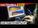 ТОП настройщик о подготовке к НАСТРОЙКЕ автомобиля
