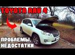 Тойота рав 4 / toyota rav 4 (3 поколение) - проблемы и слабые места