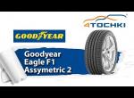 Летние шины Goodyear Eagle F1 Asymmetric 2