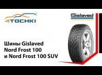 Шины Gislaved Nord Frost 100 и Nord Frost 100 SUV