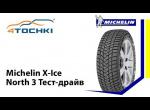 Michelin X-Ice North 3 Тест-драйв