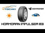 Летняя шина Kormoran Impulser b3