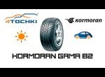 Летняя шина Kormoran Gamma B2
