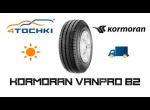 Летняя шина Kormoran Vanpro b2
