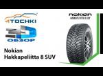3D-Обзор шины Nokian Hakkapeliitta 8 SUV