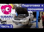 Subaru НЕ ЕДЕТ. Часть 2. Подготовка Субару к прошивке