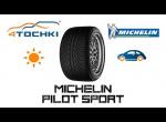 Летняя шина Michelin Pilot Sport