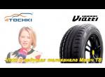 Viatti и ведущая телеканала Матч ТВ