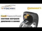 ContiPressureCheck система контроля давления в шинах